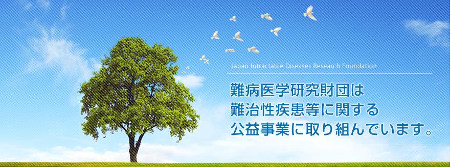 難病医学研究財団は難治性疾患等に関する公共事業に取り組んでいます。