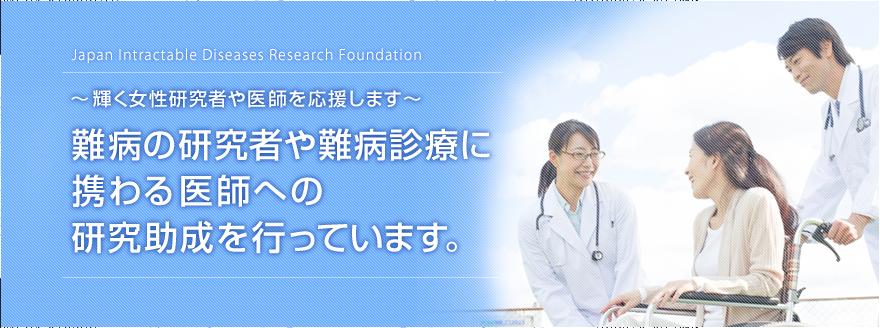 難病の研究者や難病診療に携わる医師への研究助成を行っています。