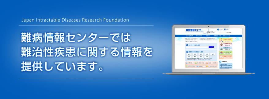 難病情報センターでは難治性疾患に関する情報を提供しています。
